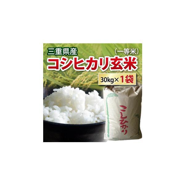 令和3年産 新米 三重県産コシヒカリ こしひかり 玄米1等米 30kg  お米 30キロ