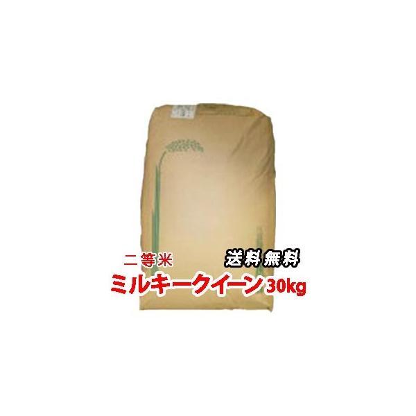 【 令和3年 】三重県産 ミルキークイーン 玄米 新米 二等米 30kg 【送料無料】  お米