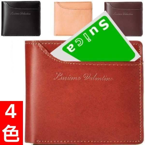 財布メンズ二つ折り二つ折り財布レザーボックス型薄型