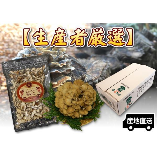 C-2 桧山郡厚沢部町産:渋田産業 えぞ舞茸と乾燥きのこミックス 詰合せ 1箱