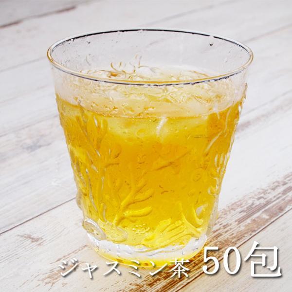 ジャスミン茶50包 ジャスミンティー ティーバッグ 茉莉花茶 さんぴん茶 水出し 大入り 花茶