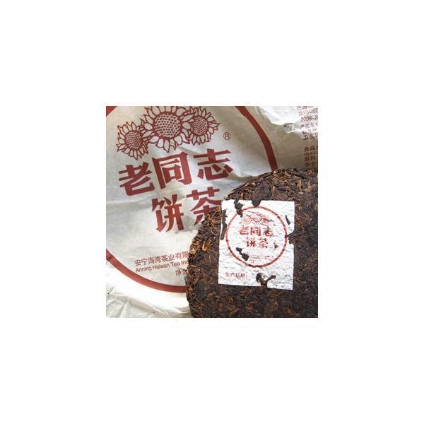 プーアール茶 プーアル茶 老同志餅茶2020年熟茶1個 固形プーアル びんちゃ