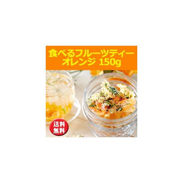 フルーツティー 食べるフルーツティー・オレンジ150g  ブレンド ハーブティー オレンジ パクチー フレーバードティー ノンカフェイン