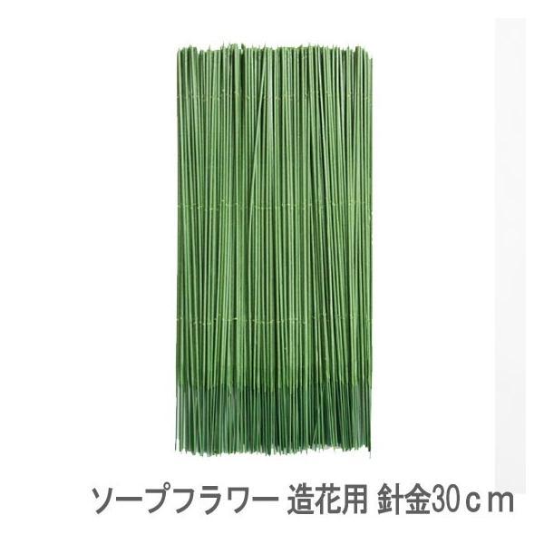 ソープフラワー 造花用 針金30cm