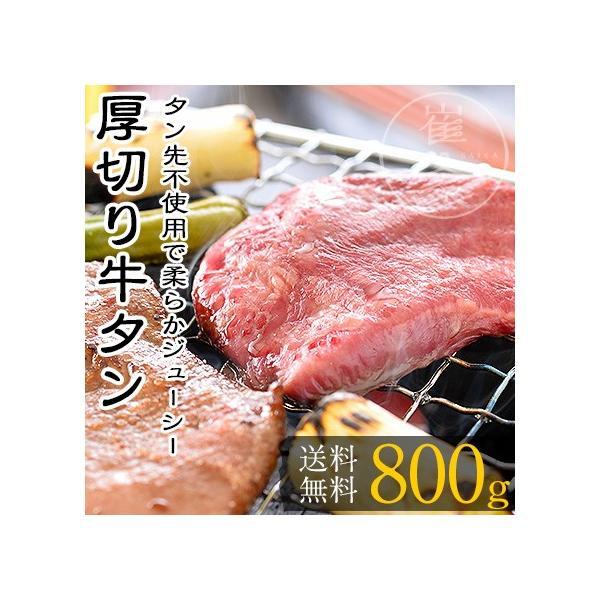 牛タン 厚切り 800g(100g×8袋/約24〜32枚/約4〜8人前)牛たん BBQ