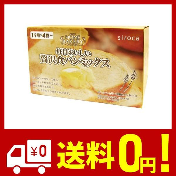 siroca×日本製粉 毎日おいしいパンミックス 贅沢食パンミックス(1斤×4袋) 贅沢レギュラー SHB-MIX1000[ドライイースト付]|saikuron-com