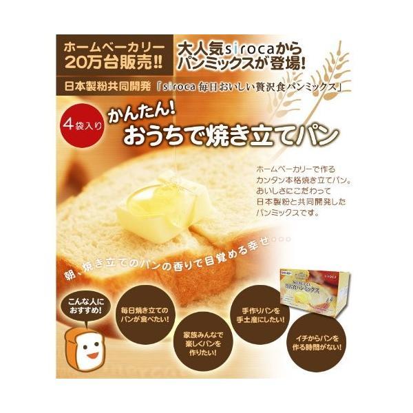 siroca×日本製粉 毎日おいしいパンミックス 贅沢食パンミックス(1斤×4袋) 贅沢レギュラー SHB-MIX1000[ドライイースト付]|saikuron-com|02