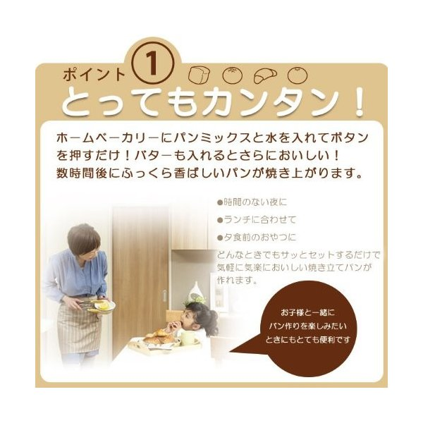 siroca×日本製粉 毎日おいしいパンミックス 贅沢食パンミックス(1斤×4袋) 贅沢レギュラー SHB-MIX1000[ドライイースト付]|saikuron-com|03