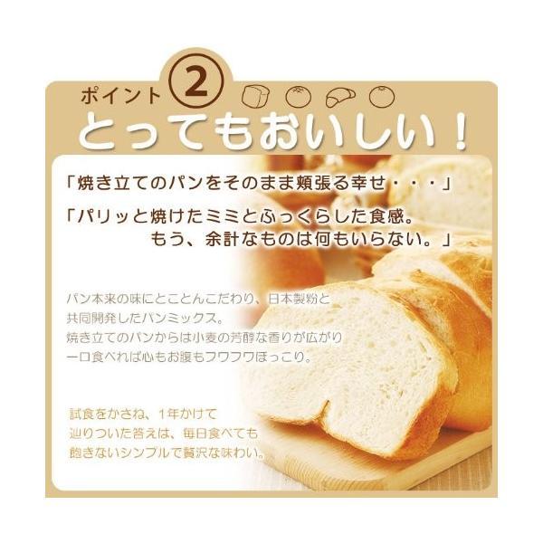 siroca×日本製粉 毎日おいしいパンミックス 贅沢食パンミックス(1斤×4袋) 贅沢レギュラー SHB-MIX1000[ドライイースト付]|saikuron-com|04
