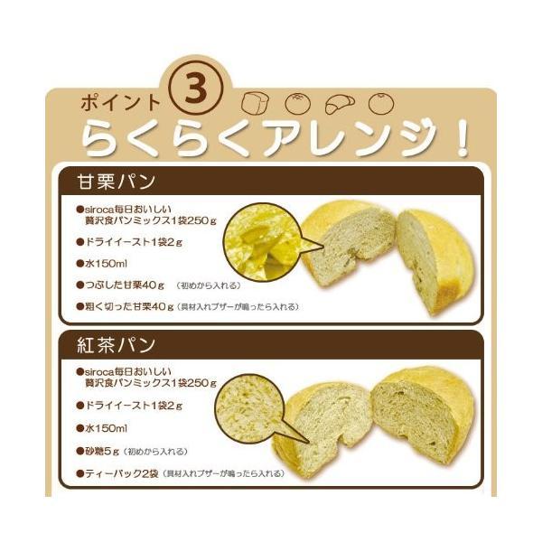 siroca×日本製粉 毎日おいしいパンミックス 贅沢食パンミックス(1斤×4袋) 贅沢レギュラー SHB-MIX1000[ドライイースト付]|saikuron-com|05