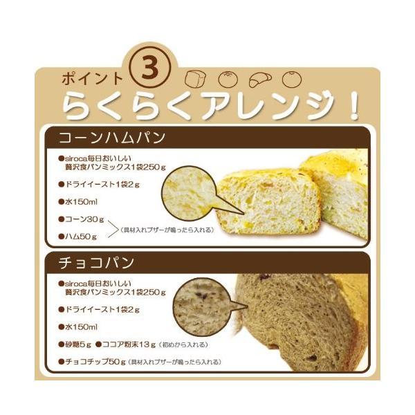 siroca×日本製粉 毎日おいしいパンミックス 贅沢食パンミックス(1斤×4袋) 贅沢レギュラー SHB-MIX1000[ドライイースト付]|saikuron-com|06