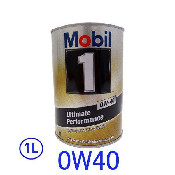 モービル(Mobil) Mobil1/モービル1 0W-40 SN 化学合成エンジンオイル 1L×1 0W40