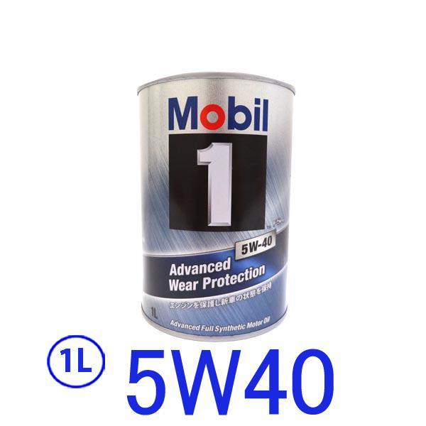 モービル(Mobil) Mobil1/モービル1 FS X2 化学合成エンジンオイル 5W-40 5W40 1L×1