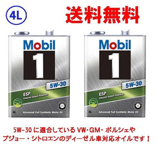 <送料無料> モービル(Mobil) Mobil1/モービル1 ESP 化学合成エンジンオイル 5W-30 5W30 4L×2