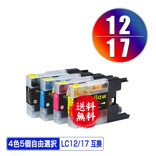 LC12BK LC17C LC17M LC17Y 4色5個自由選択 ブラザー 互換インク インクカートリッジ 送料無料 (LC12 LC17 LC12-4PK LC17-4PK DCP-J940N LC 12 LC 17 DCP-J925N)