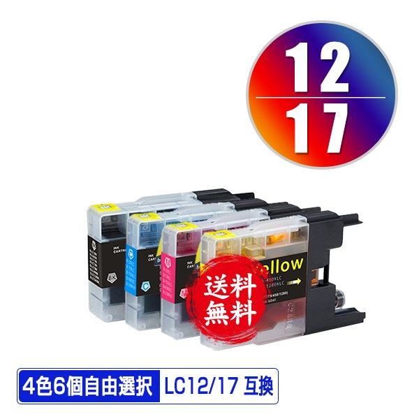 LC12BK LC17C LC17M LC17Y 4色6個自由選択 ブラザー 互換インク インクカートリッジ 送料無料 (LC12 LC17 LC12-4PK LC17-4PK DCP-J940N LC 12 LC 17 DCP-J925N)