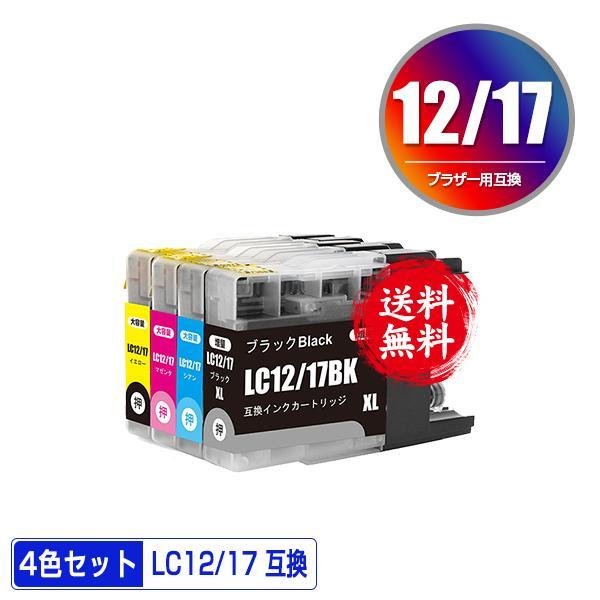 LC12BK LC17C LC17M LC17Y 4色セット ブラザー 互換インク インクカートリッジ 送料無料 (LC12 LC17 LC12-4PK LC17-4PK DCP-J940N LC 12 LC 17 DCP-J925N)