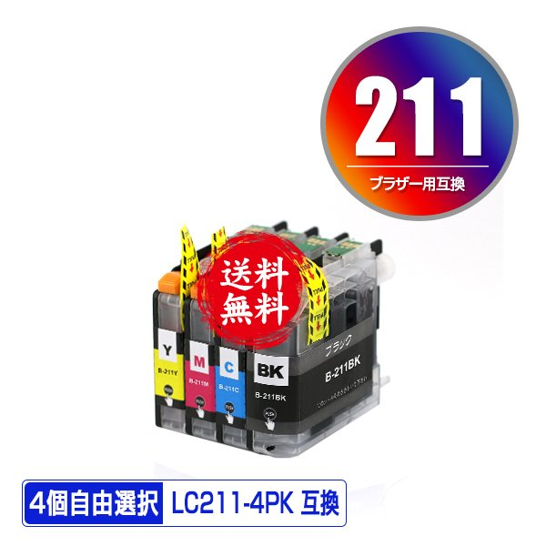 LC211-4PK 4個自由選択 ブラザー 互換インク インクカートリッジ 送料無料 (LC211 DCP-J567N LC 211 DCP-J562N MFC-J907DN DCP-J963N DCP-J968N MFC-J837DN)