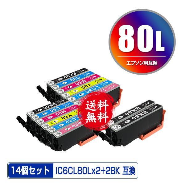 期間限定 IC6CL80L 増量 6色セット エプソン 互換インク インクカートリッジ 送料無料 (IC80 IC80L IC6CL80 IC6CL80M EP-982A3 IC 80 EP-979A3 EP-707A EP-708A)