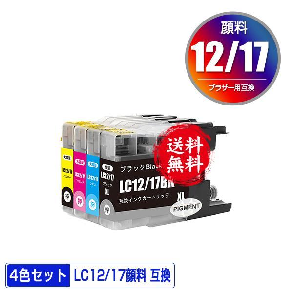 LC12BK 顔料 LC17C LC17M LC17Y 4色セット ブラザー 互換インク インクカートリッジ 送料無料 (LC12 LC17 LC12-4PK LC17-4PK DCP-J940N LC 12 LC 17 DCP-J925N)