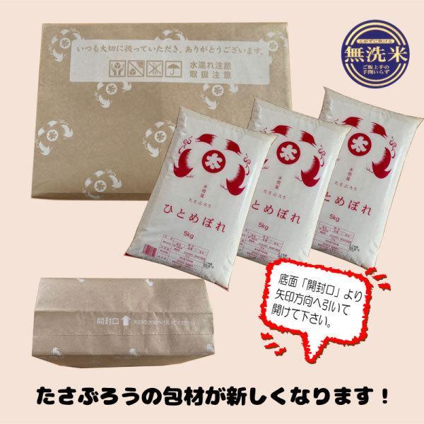 お米 無洗米 天のつぶ白米15kg(5kgx3袋) 30年度福島県産 新商品 (10%OFF対象商品)|saito-rice-3529|02