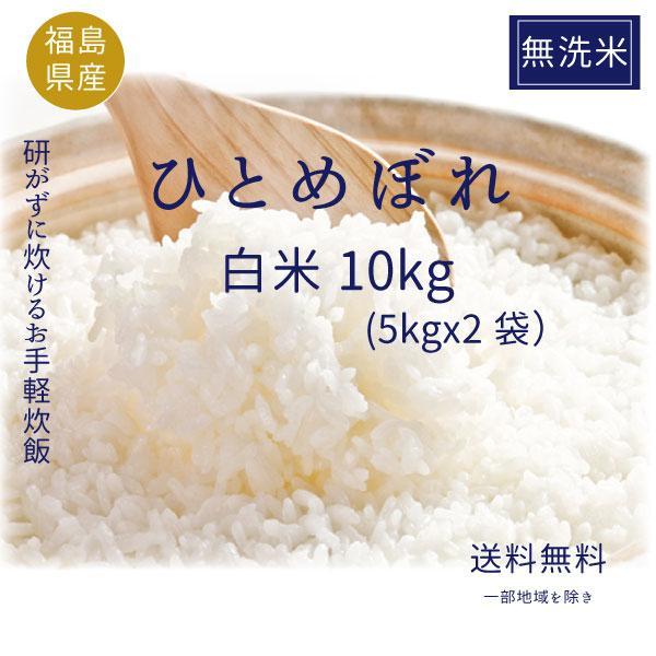 米 お米 無洗米 ひとめぼれ白米15kg(5kgx3袋) 29年度福島県産 |saito-rice-3529