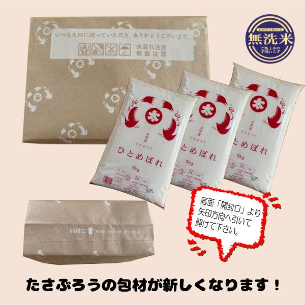 米 お米 無洗米 ひとめぼれ白米15kg(5kgx3袋) 29年度福島県産 |saito-rice-3529|03