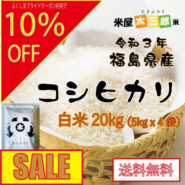 コシヒカリ白米20kg(5kgx4袋) お米 29年度福島県産 太三郎米  特価|saito-rice-3529