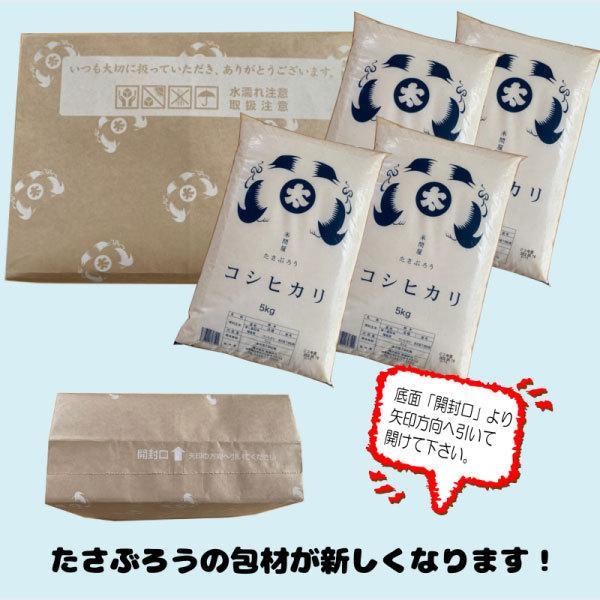 コシヒカリ白米20kg(5kgx4袋) お米 29年度福島県産 太三郎米  特価|saito-rice-3529|03