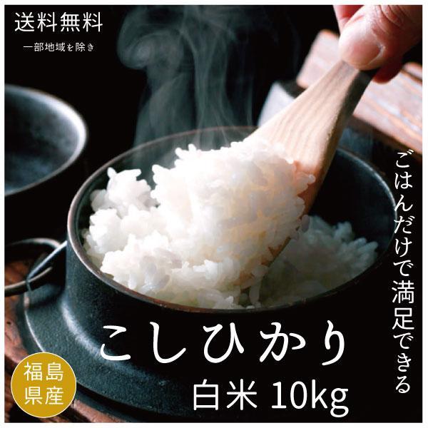 コシヒカリ白米10kg(5kgx2袋) お米 30年度福島県産 太三郎米 (クーポン利用で10%OFF対象商品) saito-rice-3529