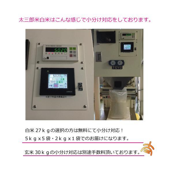 コシヒカリ白米10kg(5kgx2袋) お米 30年度福島県産 太三郎米 (クーポン利用で10%OFF対象商品) saito-rice-3529 05