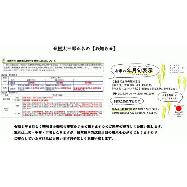 コシヒカリ白米10kg(5kgx2袋) お米 30年度福島県産 太三郎米|saito-rice-3529|06