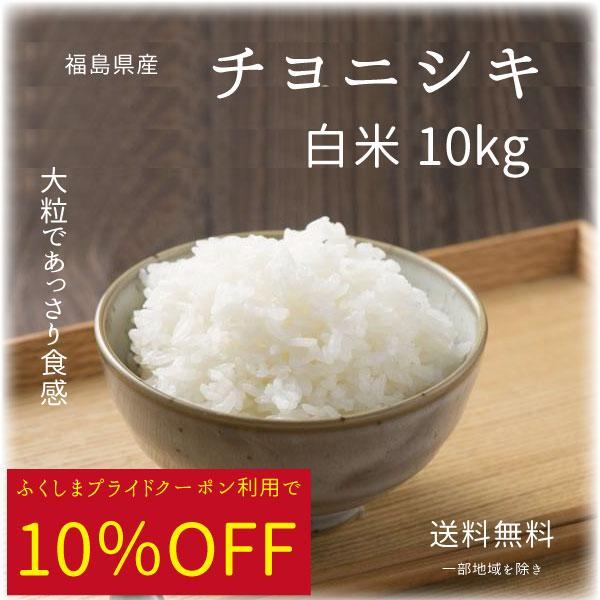 新米 30年度福島県産太三郎米チヨニシキ白米10kg (10%OFF対象商品)|saito-rice-3529