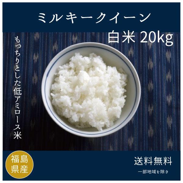米 お米 ミルキークィーン白米10kg(5kgx2袋) 29年度福島県産 |saito-rice-3529