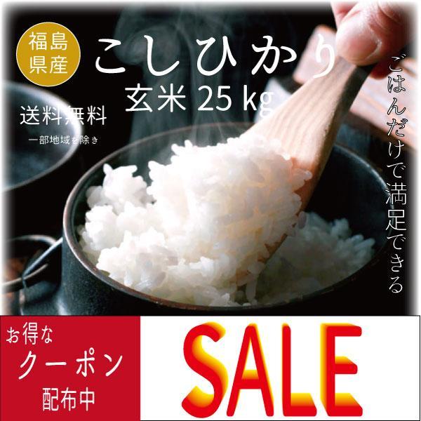 米 お米 コシヒカリ玄米25kg又は白米22.5kg  29年度福島県産  (10%クーポン対象商品)|saito-rice-3529