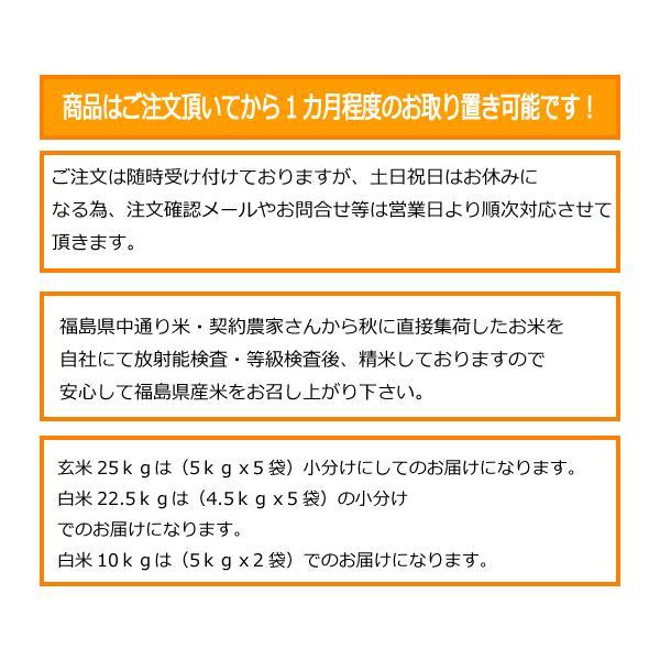 新米 お米 コシヒカリ玄米25kg又は白米22.5kg  30年度福島県産|saito-rice-3529|02