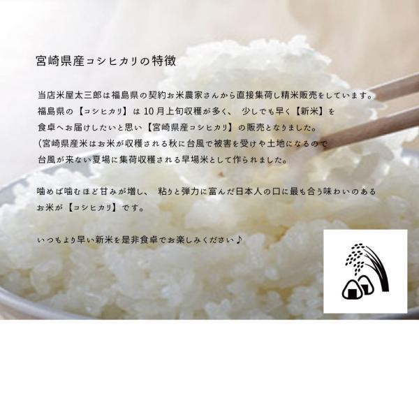 米 お米 ミルキークィーン白米10kg(5kgx2袋) 29年度福島県産 |saito-rice-3529|02
