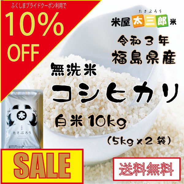 新米 米 お米 【無洗米】コシヒカリ白米10kg 令和3年福島県産 特価