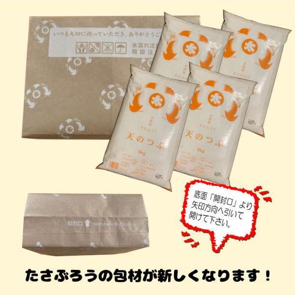 米 お米  天のつぶ白米20kg (5kgx4袋) 29年福島県産 |saito-rice-3529|02