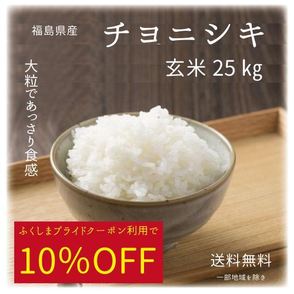 米 お米 チヨニシキ玄米25kg又は白米22.5kg 29年度福島県産 特価価格|saito-rice-3529
