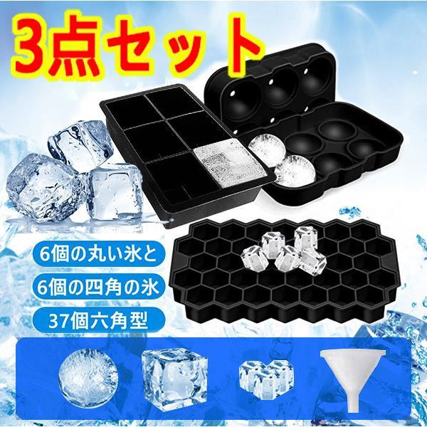 製氷器製氷皿製氷機大人の透明氷シリコン製急速冷凍アイストレー氷を冷凍する丸型四角形六角形氷作る容器3点セット