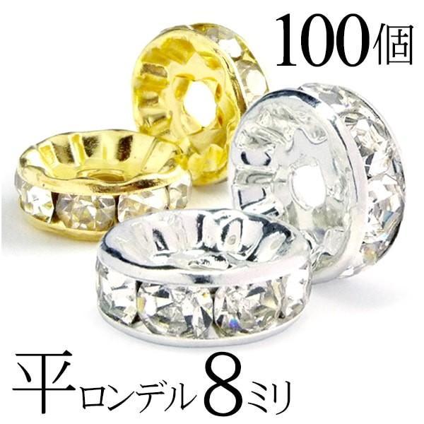 平ロンデル 8mm クリア 100個 シルバー(銀色)/ゴールド(金色) ハンドメイド アクセサリーパーツ 材料
