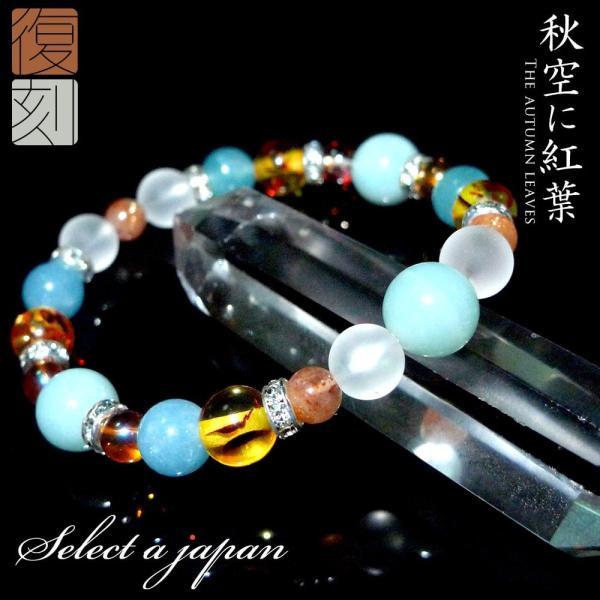 「秋空に紅葉」 パワーストーン ブレスレット レディース 天然石 数珠