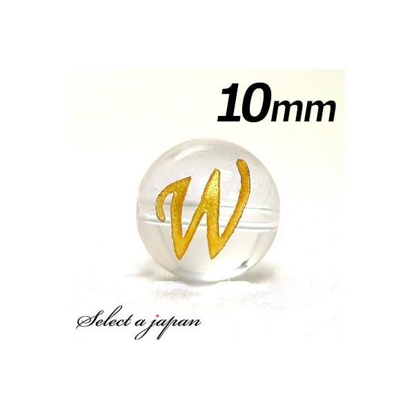 (横穴) 『W』 1粒売り アルファベット 彫刻 水晶 10mm ゴールド パワーストーン バラ売り 天然石 パワーストーン ばら売り ビーズ 穴あき 1玉売り 金色