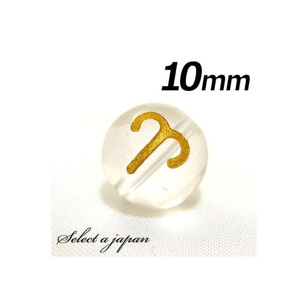 (縦穴) 1粒売り 牡羊座 星座 彫刻 水晶 10mm ゴールド パワーストーン バラ売り 天然石 パワーストーン ばら売り ビーズ 穴あき 1玉売り