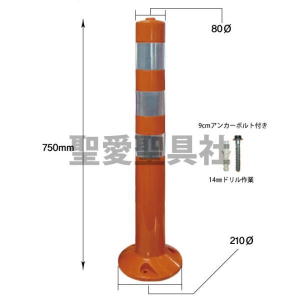 ガイドポスト 高さ750mm ポールコーン ソフトコーン ポールサイドコーン  反射 車線規制棒|sajp|02