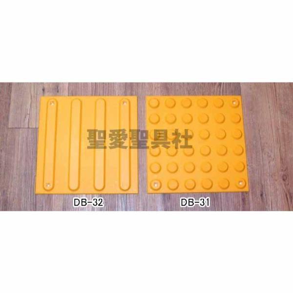 DB-32線型点字ブロック 線状ブロック ラインタイプ 線型ブロック 点字タイル 点字パネル ABS樹脂 視覚障害者誘導用点字ブロック 【安全保安用品】|sajp|02