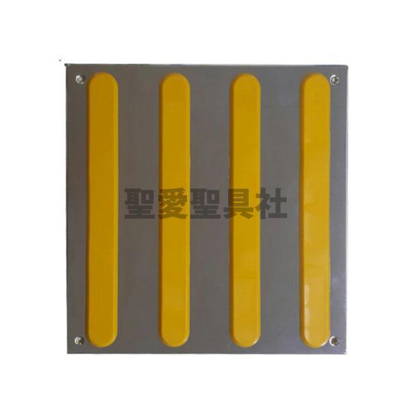 DB-52 線型点字ブロック 線状ブロック ラインタイプ 線型ブロック 点字タイル 点字パネル ステンレス+PVC 視覚障害者誘導用点字ブロック 安全保安用品|sajp