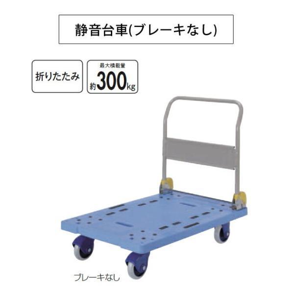 折りたたみ静音台車ブレーキなし 最大積載量約300kg 山崎産業 CA465-000X-MB 病院 医療 施設