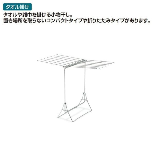 タオル掛け 清掃関連用品 小物ほしSB テラモト CE-495-020-0 清掃用品